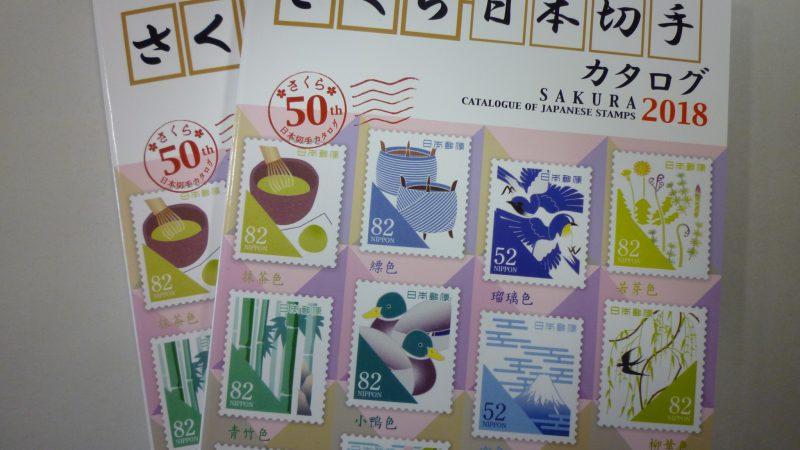 さくら日本切手カタログ2018
