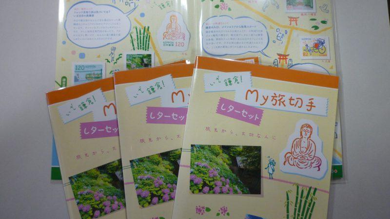 切手帳「My旅切手レターセット」第2集