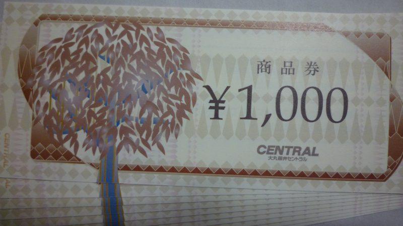 大丸藤井セントラル 商品券