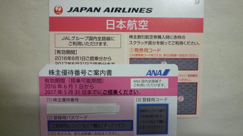 ANA . JAL 株主優待券 販売中