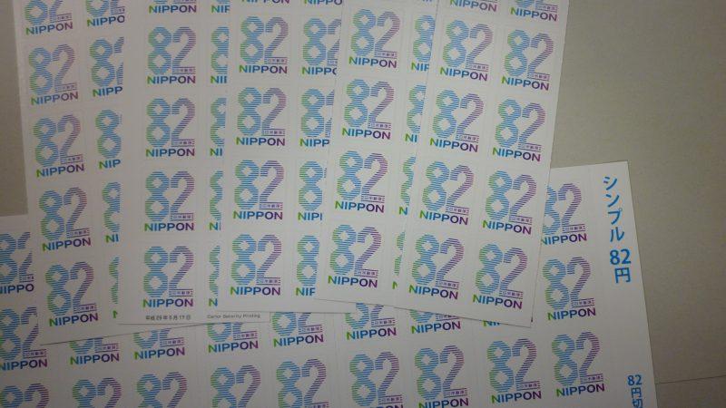 グリーティング(シンプル82円)シール式切手