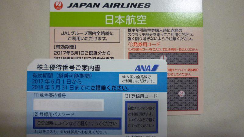 ANA・JAL株主優待券 買取