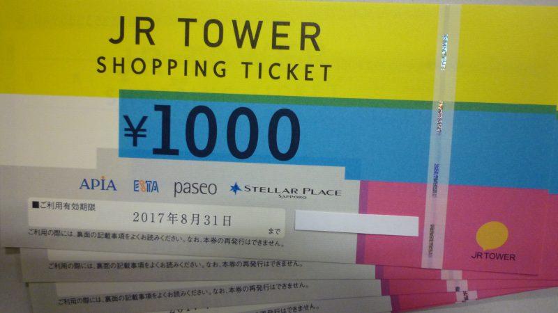 JRタワー ショッピングチケット