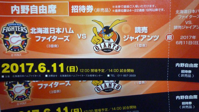 日本ハムファイターズ VS 読売ジャイアンツ