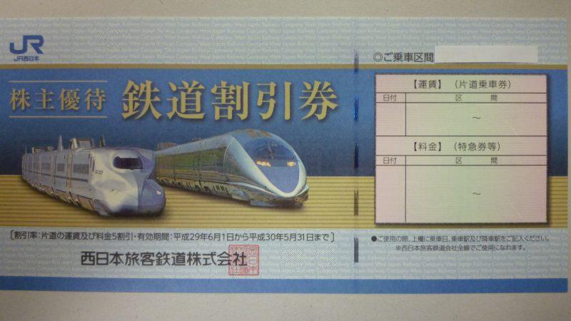 JR西日本株主優待券
