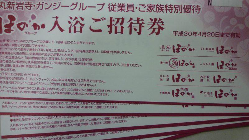 ほのか グループ入浴券 2
