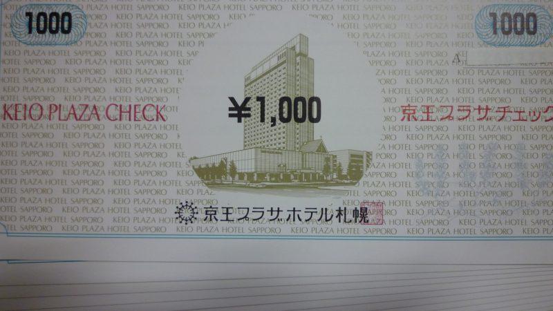 京王プラザホテル 商品券2