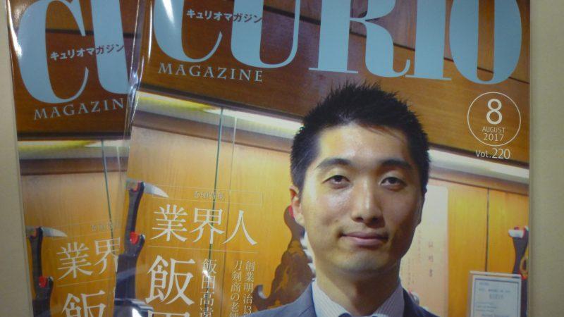 キュリオマガジン 2017年 8月号