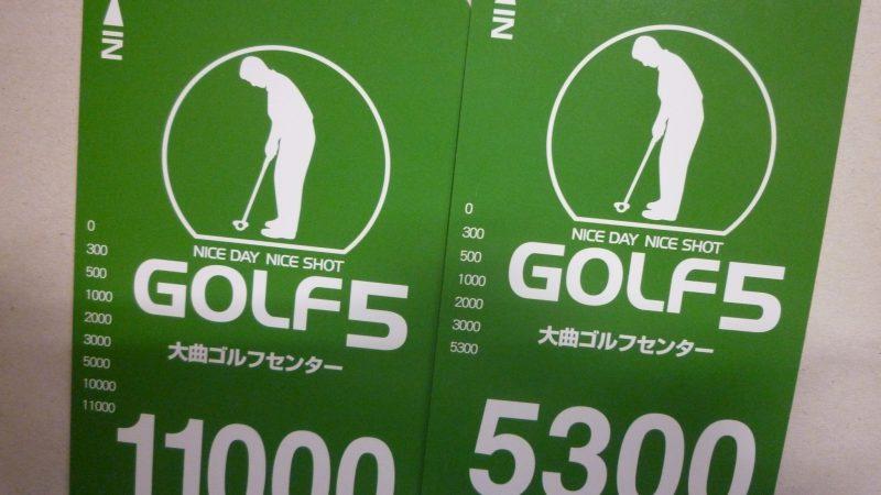 ゴルフ5大曲ゴルフセンター