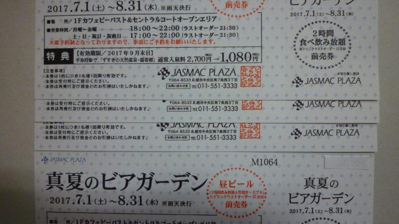 ビアガーデン チケット