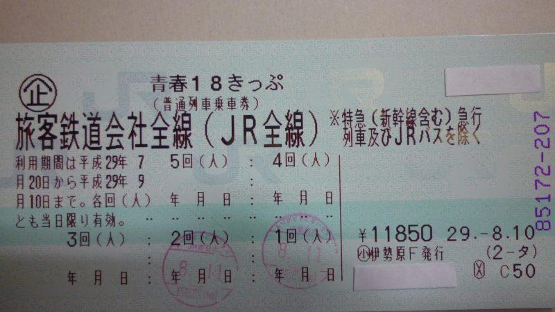 青春18きっぷ 販売中