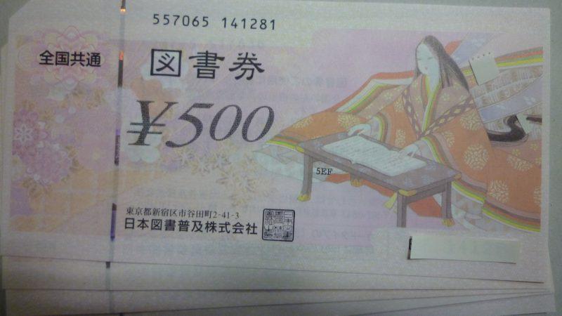 図書券 500円