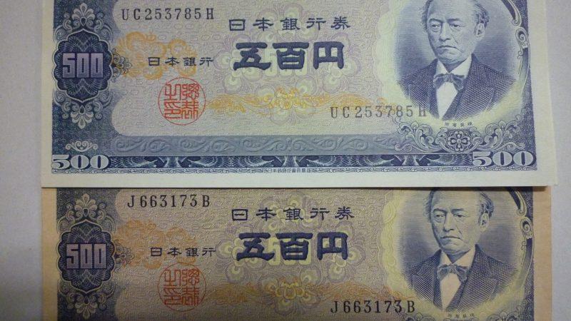百円札・五百円札につて
