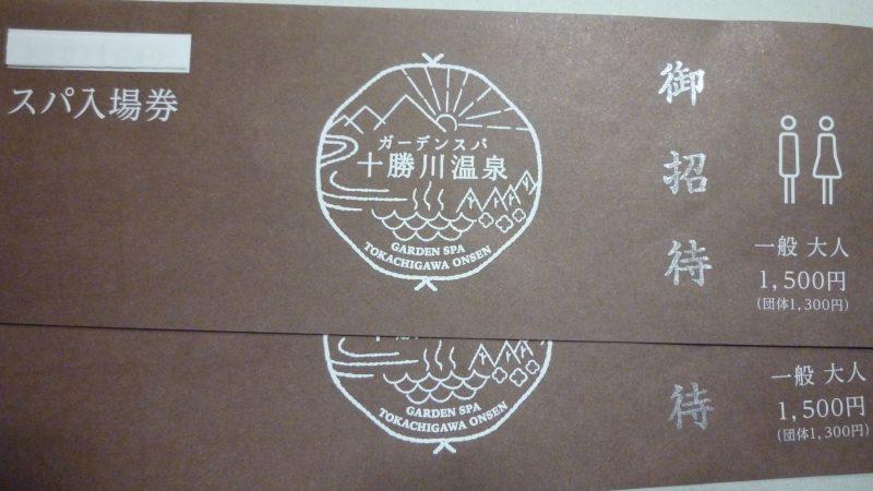 ガーデンスパ十勝川温泉