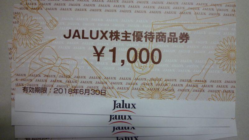 JALUX株主優待券商品券