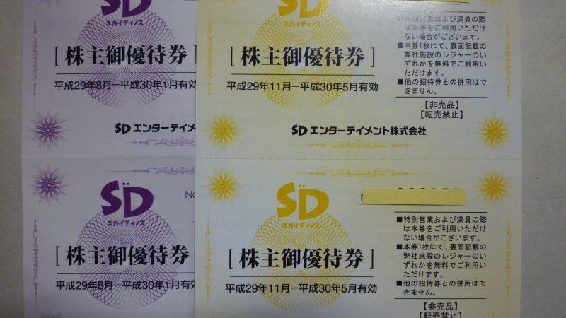 スガイディノス株主優待券