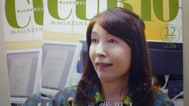 キュリオマガジン2017年12月