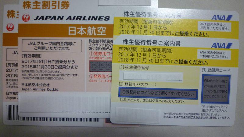 ANA・JAL株主優待券 買取中