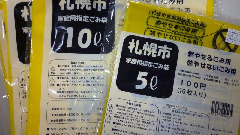 札幌市 ゴミ袋 販売中