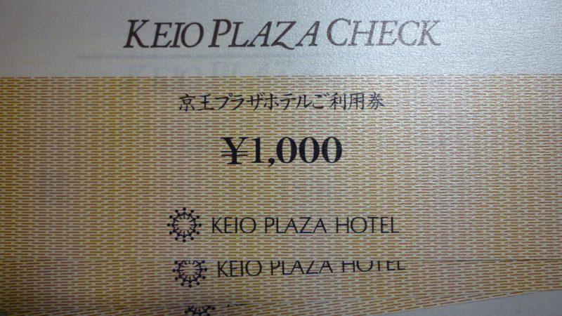 京王プラザホテルご利用券