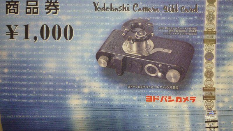 ヨドバシギフトカード