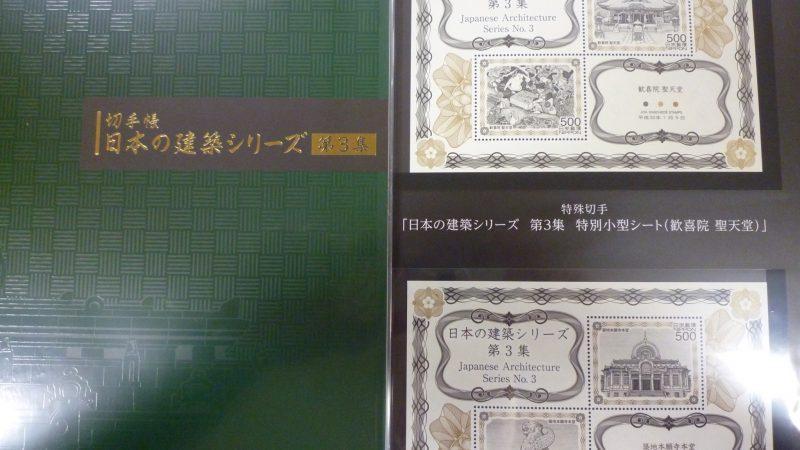 切手帳 日本の建築シリーズ 第3集