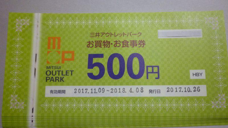 三井アウトレットパーク 買物券