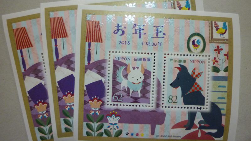 平成30年 お年玉切手シート
