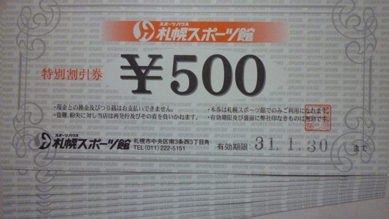 札幌スポーツ館 割引券