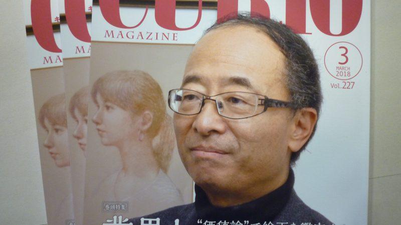 キュリオマガジン2018年3月号