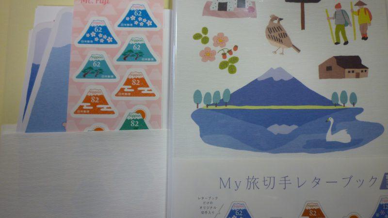 切手帳「My旅切手レターブック」富士山