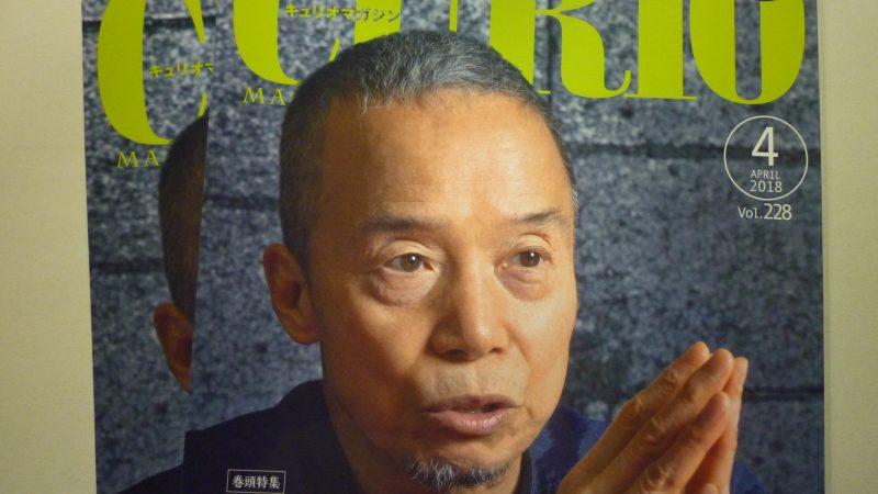 キュリオマガジン2018年4月号