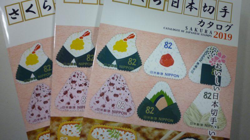 さくら日本切手カタログ 2019