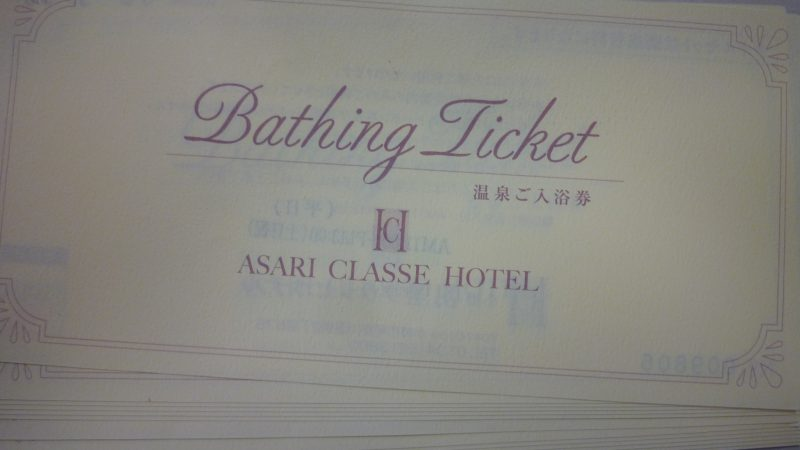 朝里クラッセホテル 入浴券