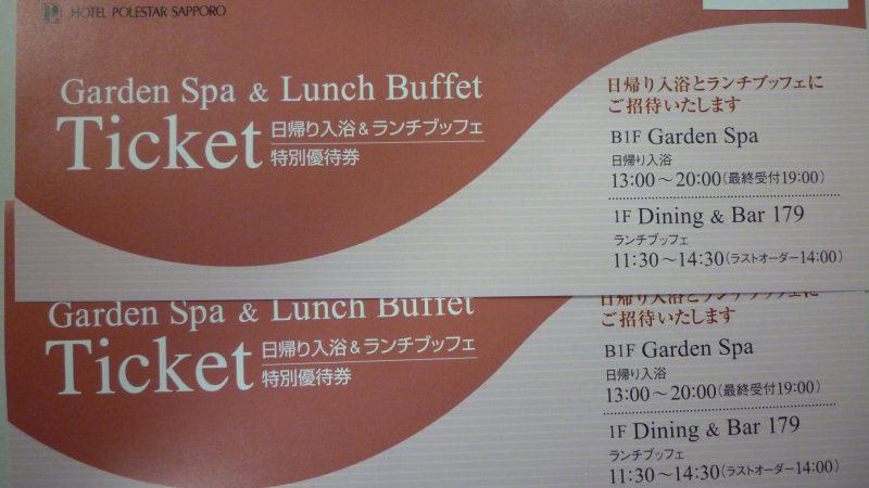 ポールスター札幌 スパ&ランチ