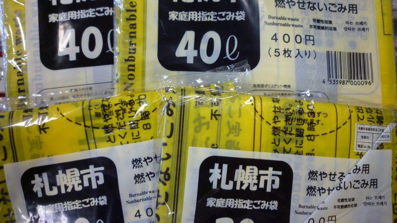 札幌市 ごみ袋 販売中