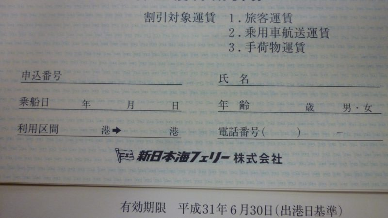 新日本海フェリー 株主優待券