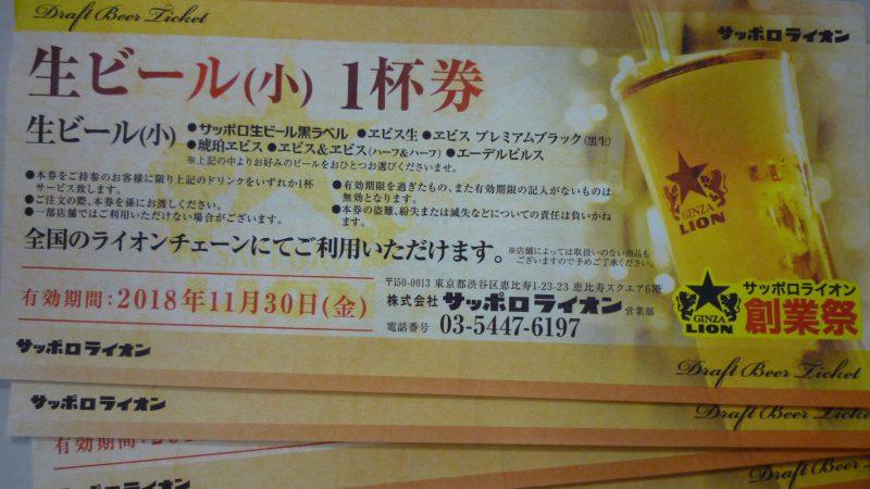銀座 ライオン 生ビール券