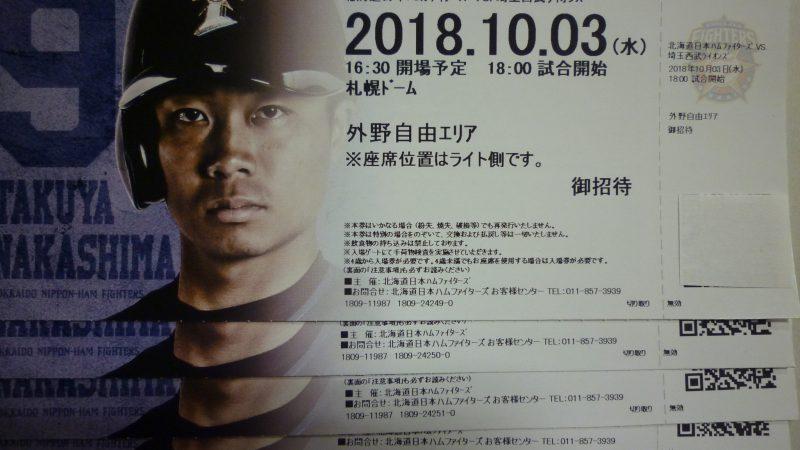 日本ハム VS 西武ライオンズ