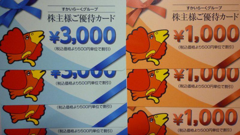 すかいらーく 株主優待カード