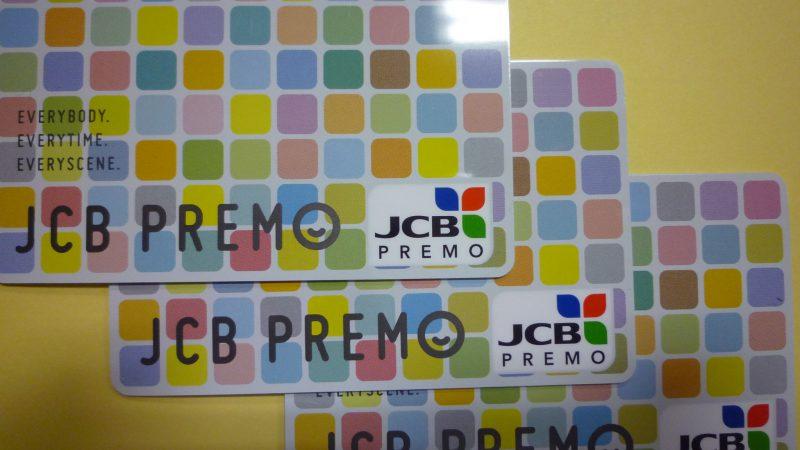 JCB PREMO カード