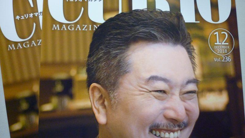 キュリオマガジン 2018年12月号