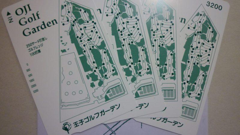 王子ゴルフガーデン プリペイドカード