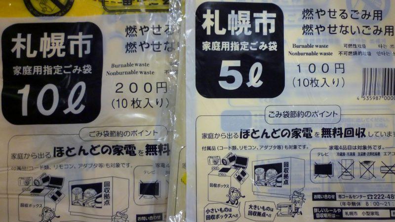 札幌市 ごみ袋