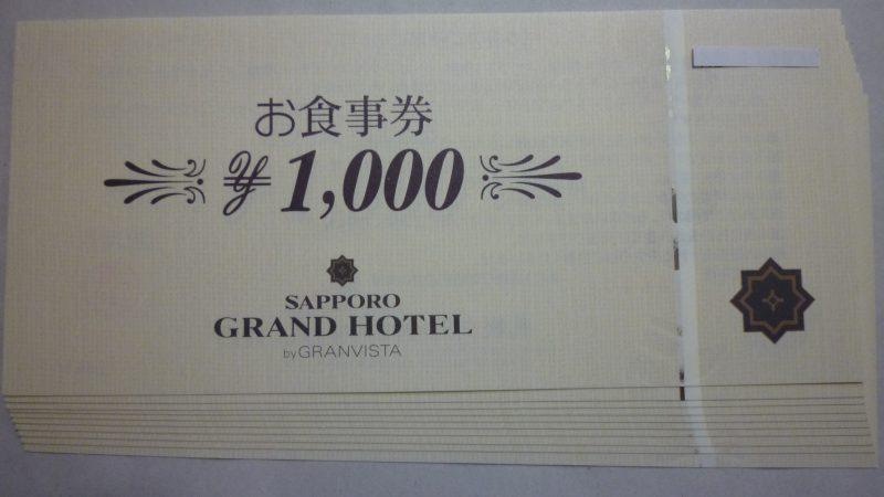 札幌グランドホテル 食事券