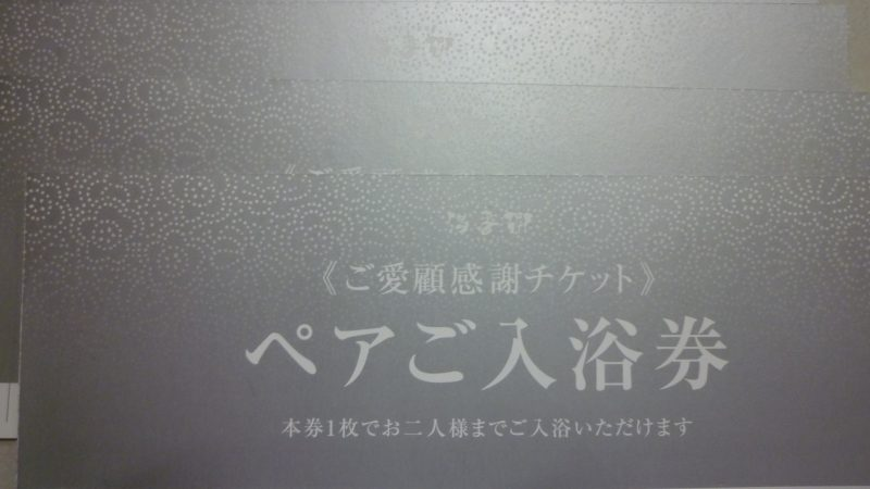 湯香郷 ペア入場券
