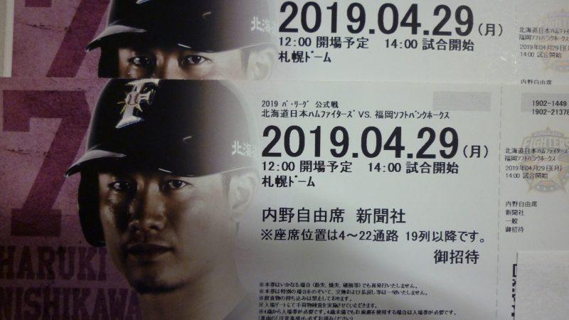 日本ハムファイターズ VS ソフトバンクホークス