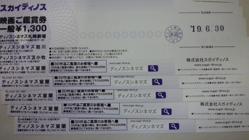 スガイディノス 映画鑑賞券