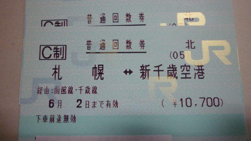 新千歳空港 JR券
