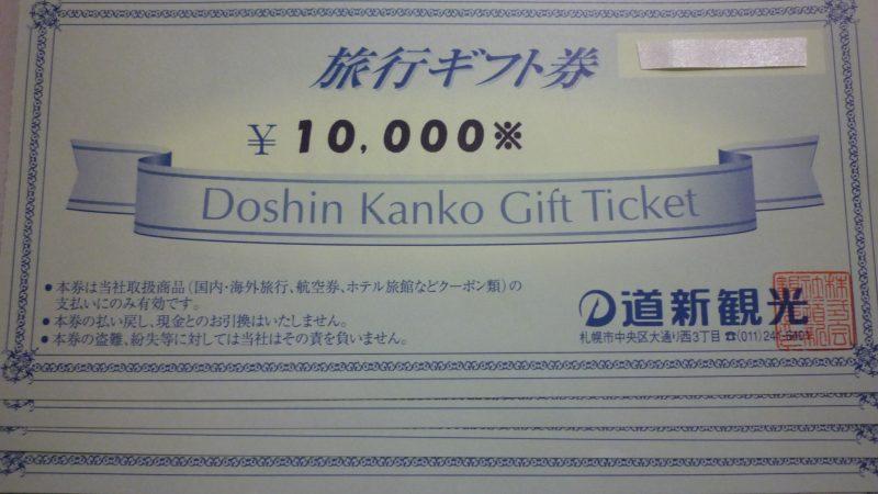 道新観光 旅行券